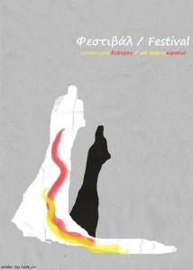 Última página del diario de invierno: Viajar al origen el teatro